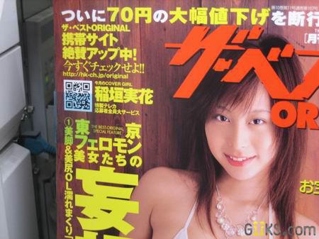 Revista com tag QR Code